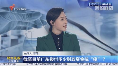 演播室访谈:广东96亿财政资金强力支持疫情防控