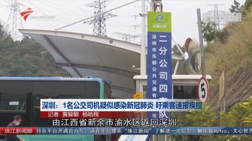 深圳:1名公交司机疑似感染新冠肺炎 吁乘客速报疾控