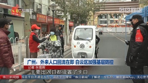 广州:外来人口回流在即 白云区加强基层防控