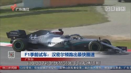F1季前试车:汉密尔顿跑出最快圈速