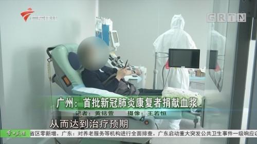 广州:首批新冠肺炎康复者捐献血浆