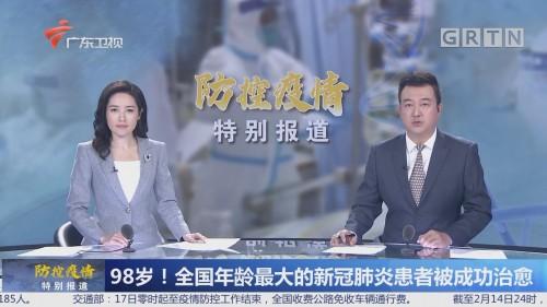98岁!全国年龄最大的新冠肺炎患者被成功治愈