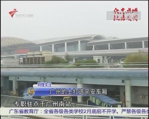 广州的士打造平安车厢