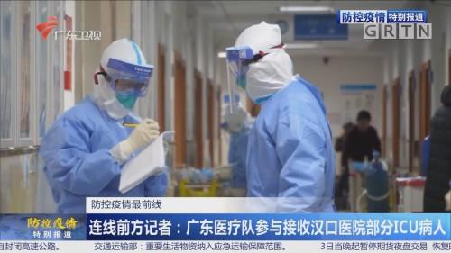 防控疫情最前线 连线前方记者:广东医疗队参与接收汉口医院部分ICU病人