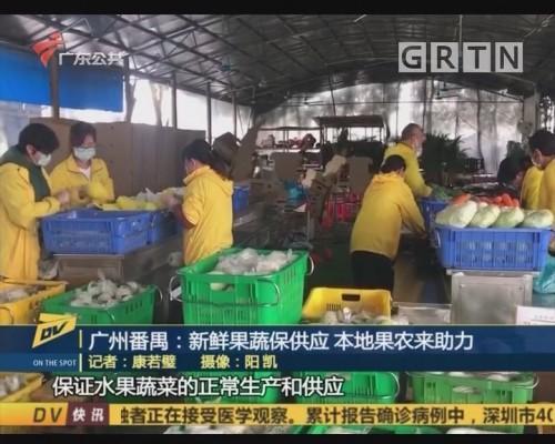 (DV现场)广州番禺:新鲜果蔬保供应 本地果农来助力