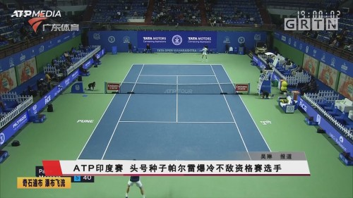 ATP印度赛 头号种子帕尔雷爆冷不敌资格赛选手
