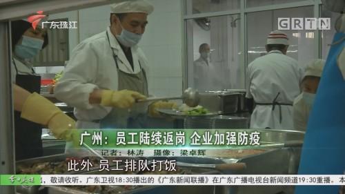 广州:员工陆续返岗 企业加强防疫