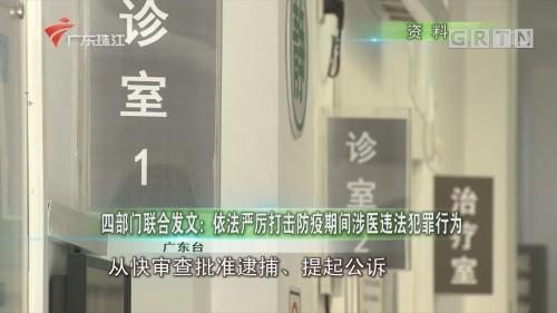 四部门联合发文:依法严厉打击防疫期间涉医违法犯罪行为