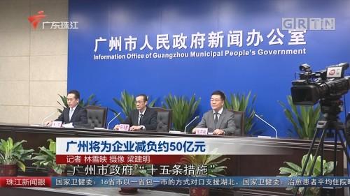 广州将为企业减负约50亿元