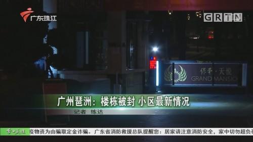 广州琶洲:楼栋被封 小区最新情况