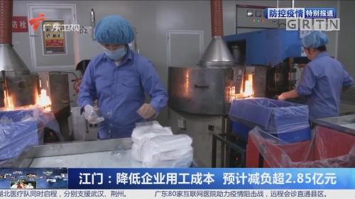 江门:降低企业用工成本 预计减负超2.85亿元