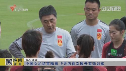 中国女足结束隔离 9天内首次展开有球训练