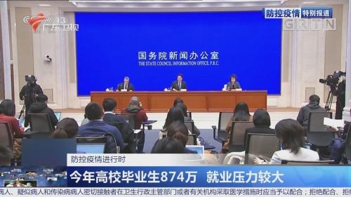 国务院联防联控机制28日举行两场新闻发布会