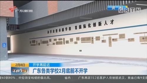 开学再延迟:广东各类学校2月底前不开学