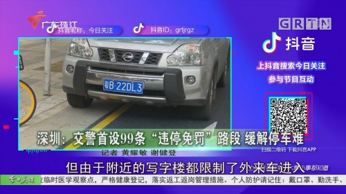 """深圳:交警首设99条""""违停免罚""""路段 缓解停车难"""
