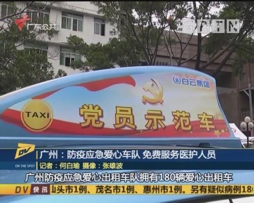 (DV现场)广州:防疫应急爱心车队 免费服务医护人员