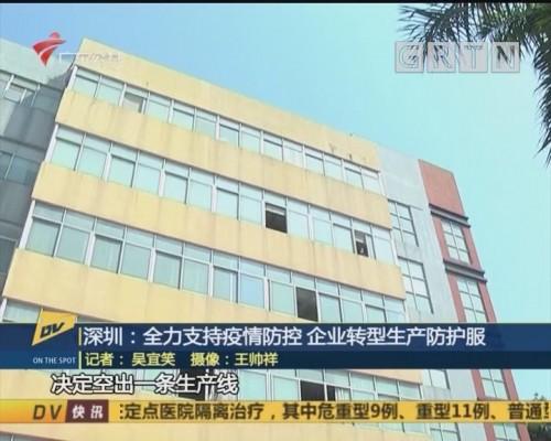 (DV现场)深圳:全力支持疫情防控 企业转型生产防护服