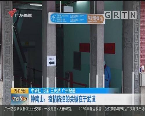 中新社 钟南山:疫情防控的关键在于武汉