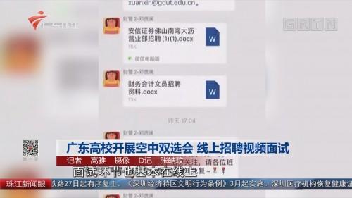 广东高校开展空中双选会 线上招聘视频面试