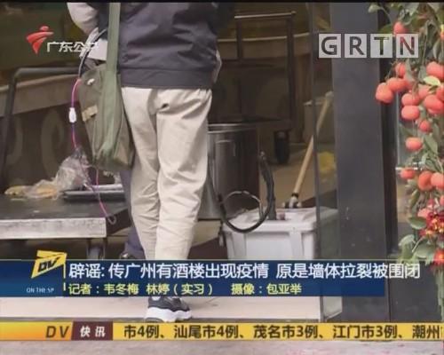 (DV现场)辟谣:传广州有酒楼出现疫情 原是墙体拉裂被围闭