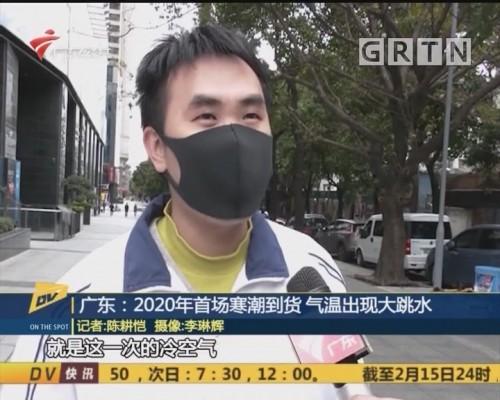 (DV现场)广东:2020年首场寒潮到货 气温出现大跳水