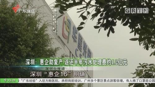 深圳:惠企助复产 返还半年污水处理费约4.2亿元