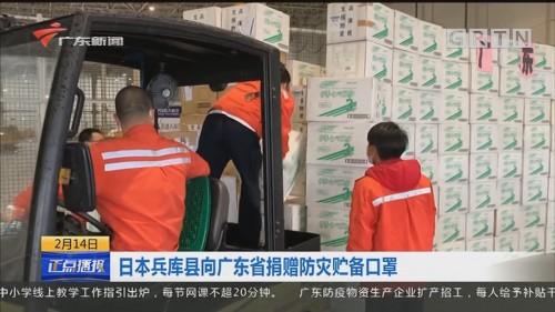 日本兵库县向广东省捐赠防灾贮备口罩