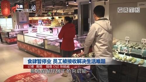 食肆暂停业 员工被接收解决生活难题