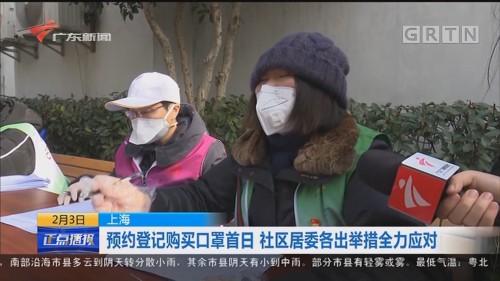 上海:预约登记购买口罩首日 社区居委各出举措全力应对