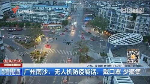 广州南沙:无人机防疫喊话:戴口罩 少聚集