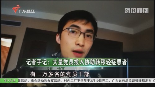 記者手記:大量黨員投入協助轉移輕癥患者