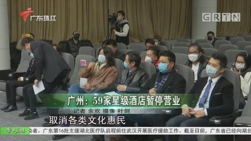 广州:59家星级酒店暂停营业