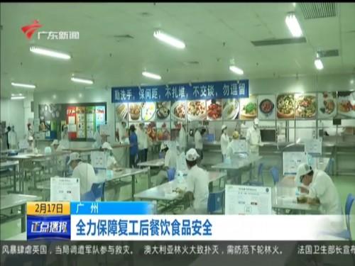 广州:全力保障复工后餐饮食品安全