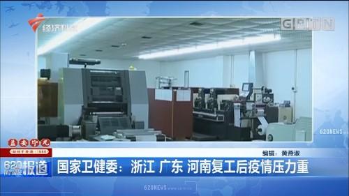 国家卫健委:浙江 广东 河南复工后疫情压力重