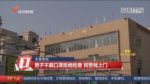 東莞厚街:男子不戴口罩拒絕檢查 民警找上門