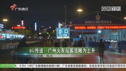 4G传送:广州火车站客流略为上升