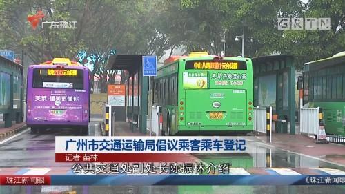 广州市交通运输局倡议乘客乘车登记