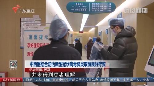 中西医结合防治新型冠状病毒肺炎取得良好疗效
