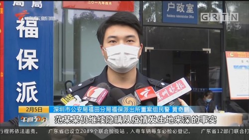 深圳:故意隐瞒病情和行踪 两患者因涉嫌危害公共安全被立案侦查