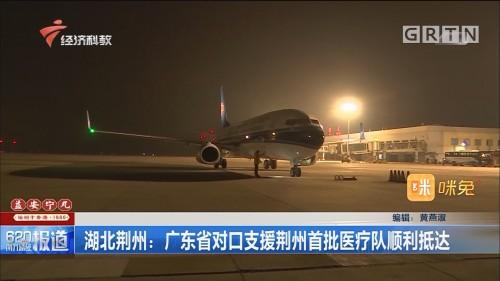 湖北荆州:广东省对口支援荆州首批医疗队顺利抵达
