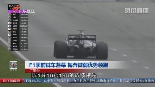 F1季前试车落幕 梅奔微弱优势领跑