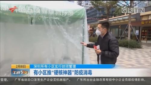 """深圳所有小区实行封闭管理:有小区推""""硬核神器""""防疫消毒"""