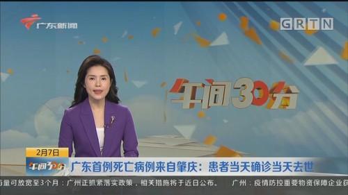 广东首例死亡病例来自肇庆:患者当天确诊当天去世