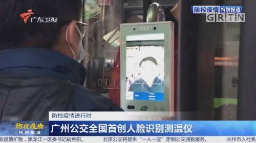 防控疫情进行时:广州公交全国首创人脸识别测温仪
