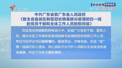 中共广东省委广东省人民政府《致全省奋战在新型冠状病毒肺炎疫情防控一线的党员干部和全体工作人员的慰问信》