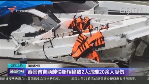 泰国普吉两艘快艇相撞致2人遇难20余人受伤