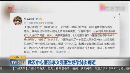 武汉中心医院李文亮医生感染肺炎病逝