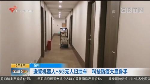 深圳:送餐机器人+5G五人扫地车 科技防疫大显身手