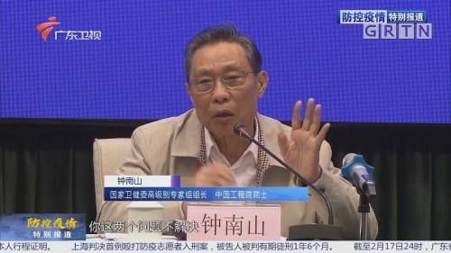 广东省政府新闻办疫情防控第二十四场新闻发布会举行
