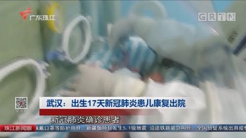 武汉:出生17天新冠肺炎患儿康复出院